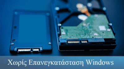 Featured Κλωνοποίηση Δίσκου - Πλήρης Μεταφορά Για SSD Και HDD