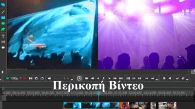Πώς Κάνω Περικοπή Βίντεο Εύκολα Με Το VSDC Free Video Editor