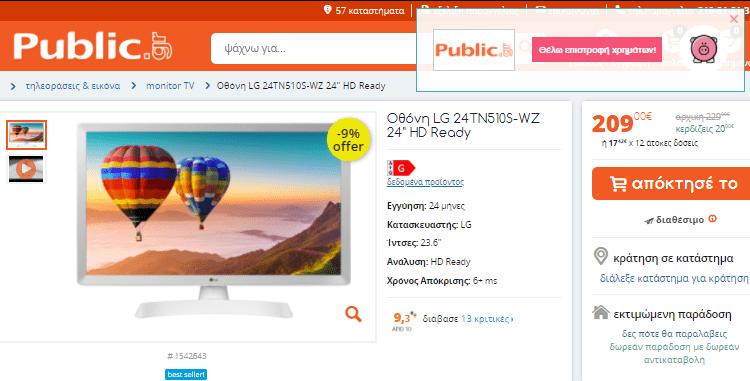 Αγορά Τηλεόρασης 53Λα