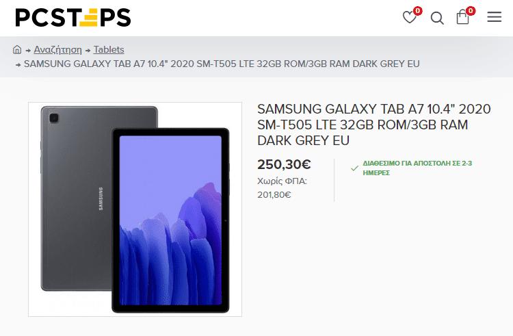 Αγορά Tablet 44lμμ