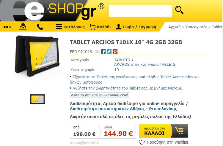 Αγορά Tablet 44lμ