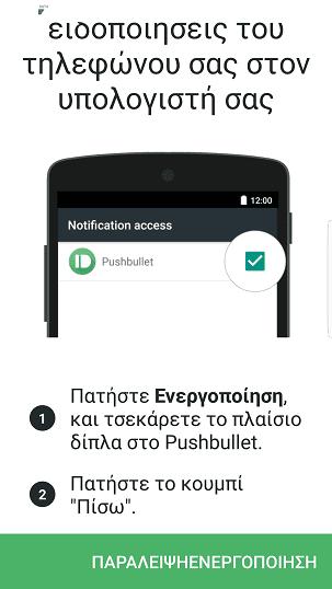 Ειδοποιήσεις-Android-41ααβ