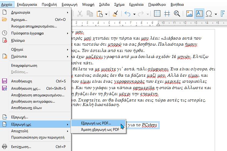 Επεξεργασία PDF 1μααα