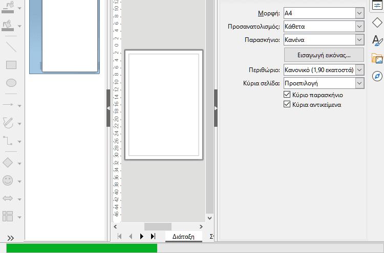 Επεξεργασία PDF 1μμμμ