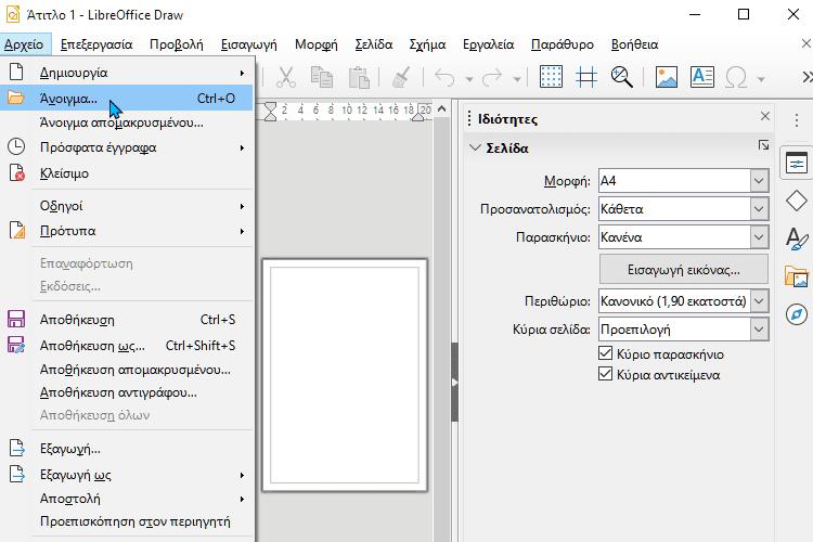 Επεξεργασία PDF 1μμμ