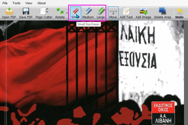Επεξεργασία PDF 3μμ