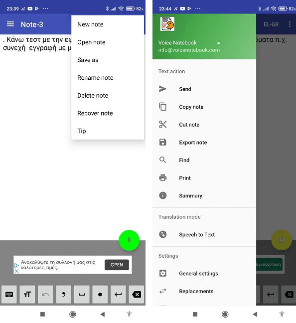 Οι Καλύτερες Εφαρμογές Για Φωνητικές Εντολές Στο Android 2m