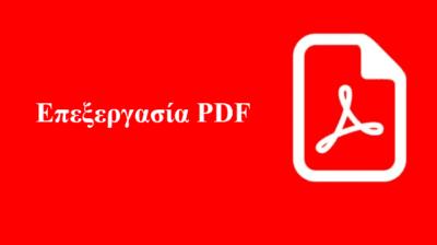 Επεξεργασία-PDF-Αρχείων-Δωρεάν-3-Απλές-Μέθοδοι A1