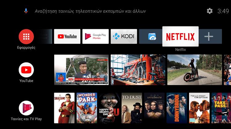 Τι Είναι Το TV Box, Γιατί Αξίζει, Και Πώς Κάνω Συμβατό Το Netflix HD