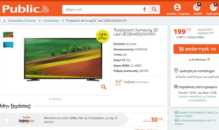 Αγορά Τηλεόρασης νννν