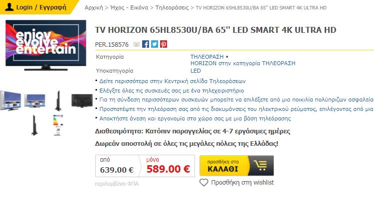 Αγορά Τηλεόρασης 55μναααα
