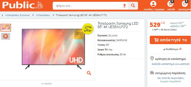 Αγορά Τηλεόρασης 55μναα