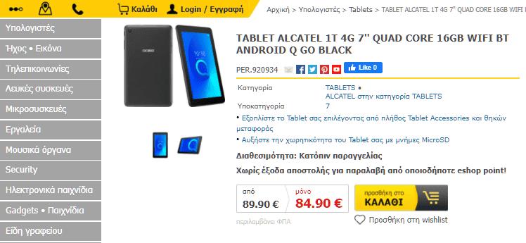 Αγορά-Tablet-12μ