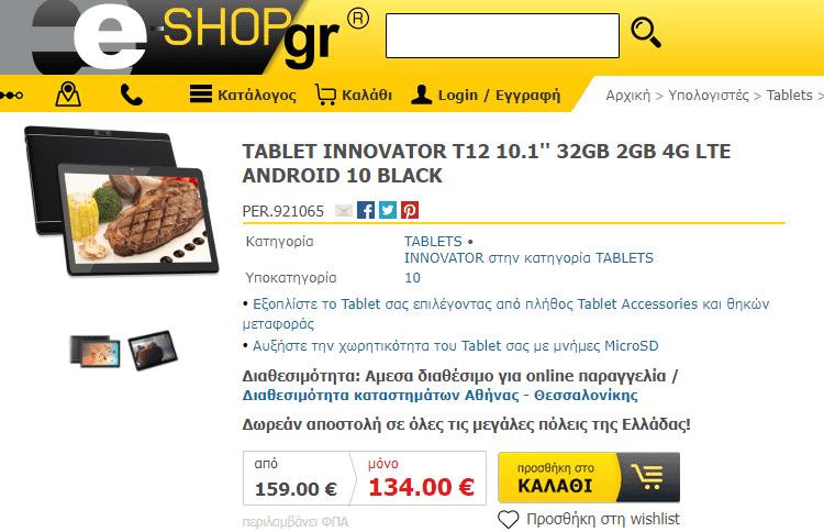 Αγορά Tablet 44lμσαμααAααααααα