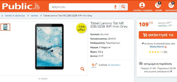 Αγορά Tablet 44lμσαμααA