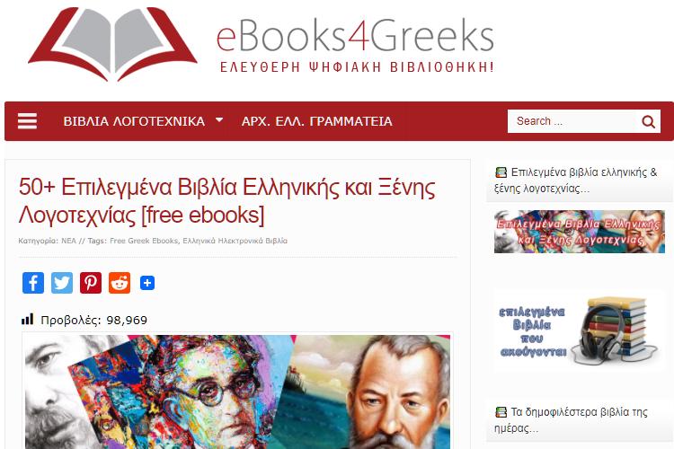 Δωρεάν-Βιβλία-στο ιντερνετ 2μμ
