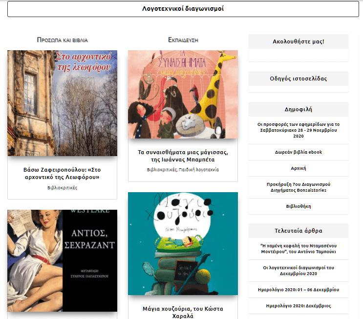 Δωρεάν-Βιβλία-στο ιντερνετ 6λλ