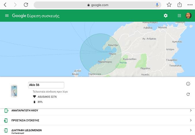 GPS ενεργοποιημένη dating app