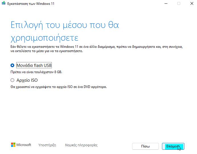 εγκατάσταση Windows 11 2βaαααααα