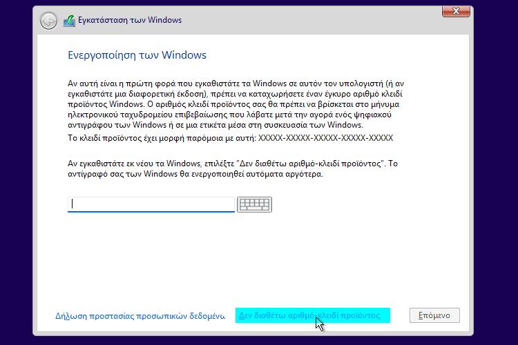 Καθαρή εγκατάσταση Windows 11