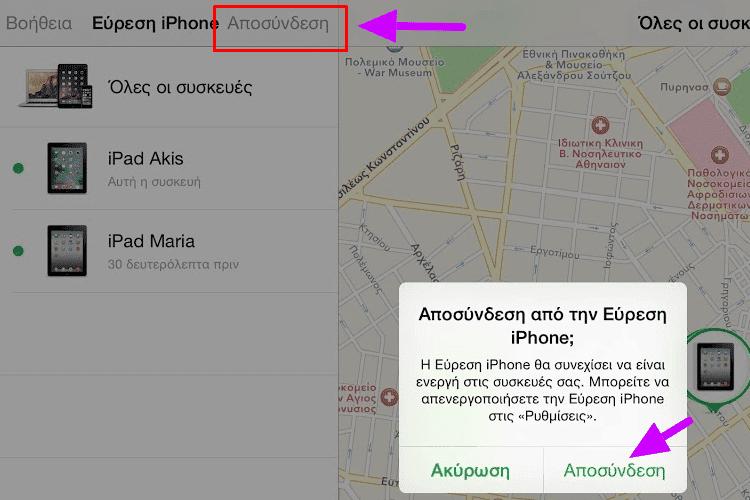 εντοπισμός κινητού 21ααααα
