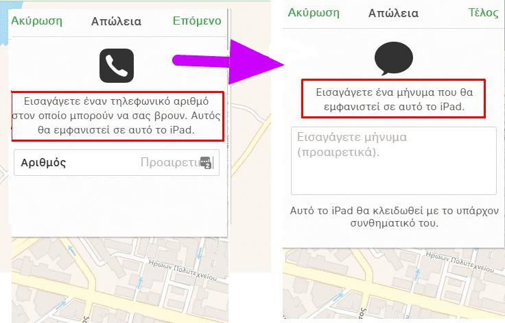 εντοπισμός κινητού 21αααα