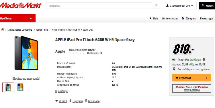 Αγορά Tablet 14μμμ