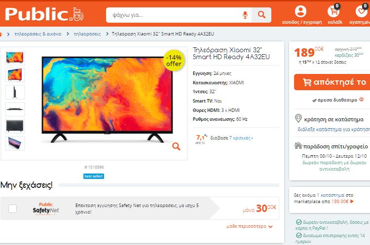 Αγορά Τηλεόρασης 1νν