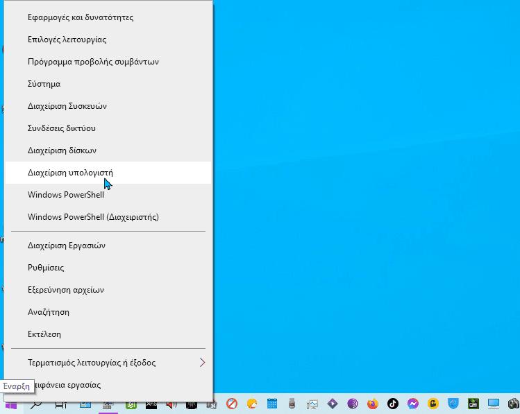 Αυτόματος Καθαρισμός Στα Windows πλήρης καθαρισμός υπολογιστή από άχρηστα αρχεία 4ααααμν