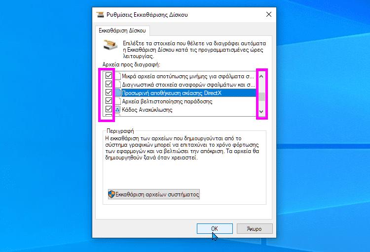 Αυτόματος Καθαρισμός Στα Windows πλήρης καθαρισμός υπολογιστή από άχρηστα αρχεία 4ααααμ