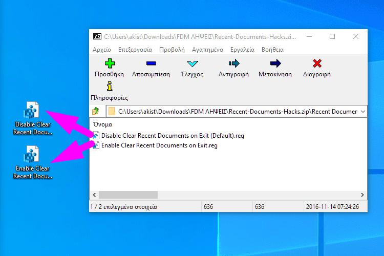 Αυτόματος Καθαρισμός Στα Windows πλήρης καθαρισμός υπολογιστή από άχρηστα αρχεία 4αα