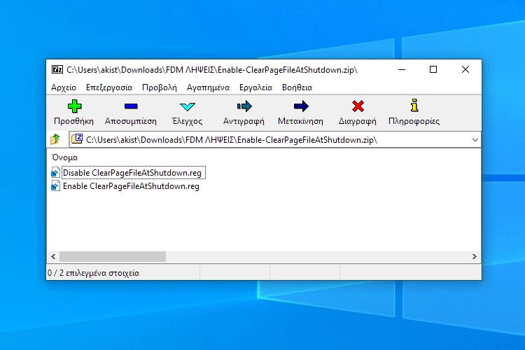 Αυτόματος Καθαρισμός Στα Windows πλήρης καθαρισμός υπολογιστή από άχρηστα αρχεία
