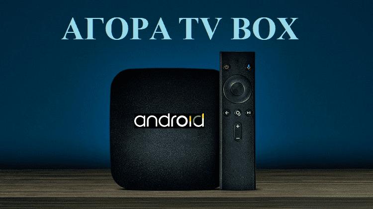 Αγορά-TV-Box-Από-Ευρώπη-Κίνα-E2162-E26900-Οκτώβριος-2020
