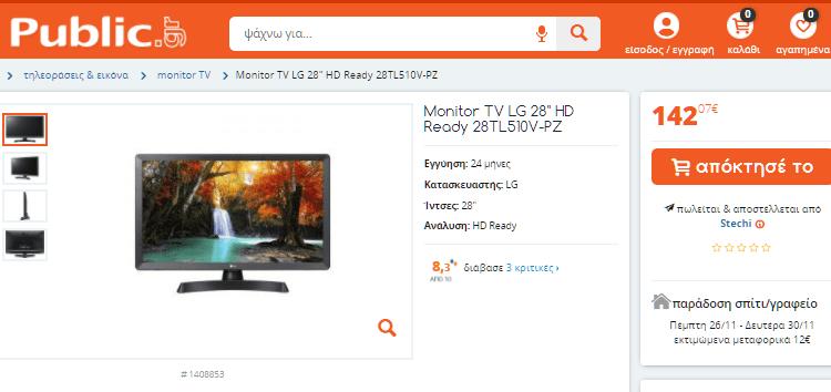 Αγορά τηλεόρασης 10λ