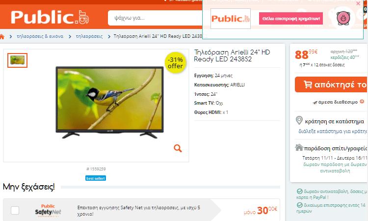 Αγορά τηλεόρασης 1l