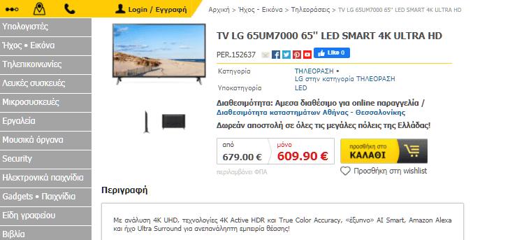 Αγορά τηλεόρασης 8βn