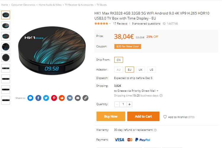 Αγορά-TV-Box 3μ