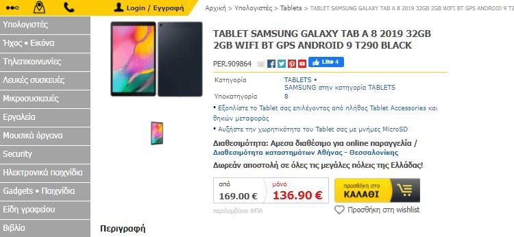 Αγορά-Tablet-3μ