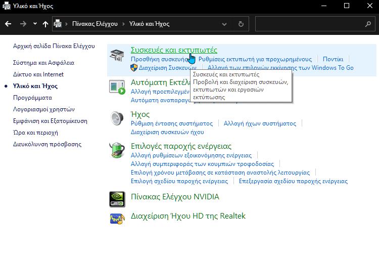 Δίκτυο Υπολογιστών Στο Σπίτι Με Windows 12αα