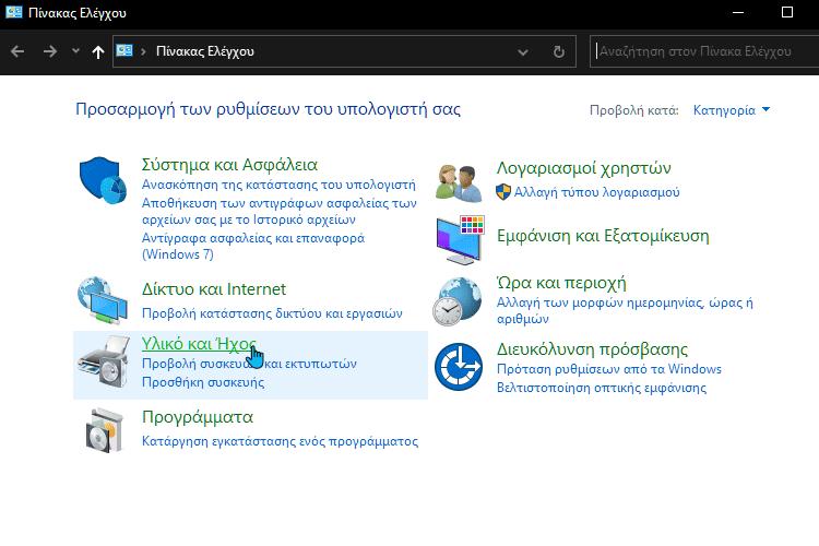 Δίκτυο Υπολογιστών Στο Σπίτι Με Windows 12α