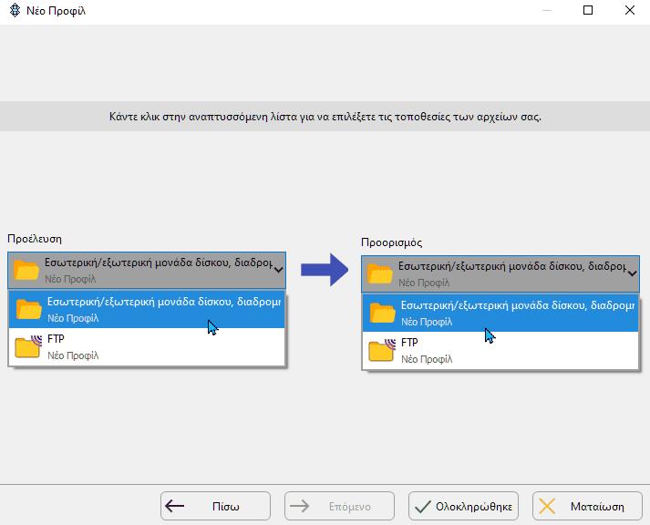 Συγχρονισμός Αρχείων Και Φακέλων Στα Windows 1αααμμμα