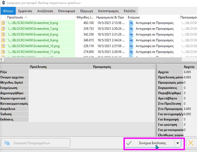 Συγχρονισμός Αρχείων Και Φακέλων Στα Windows 1αααμμμαAααα