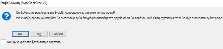 Συγχρονισμός Αρχείων Και Φακέλων Στα Windows 1αααμμμαAαα