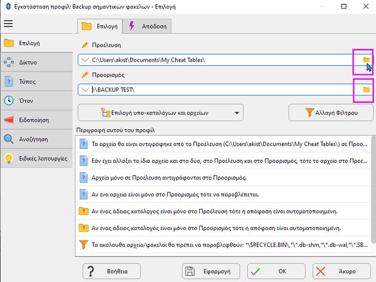 Συγχρονισμός Αρχείων Και Φακέλων Στα Windows 1αααμμμαA