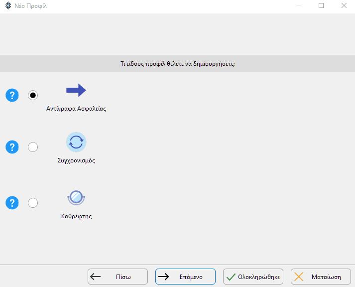 Συγχρονισμός Αρχείων Και Φακέλων Στα Windows 1αααμμμ