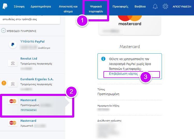 λογαριασμό-PayPal-15ββα