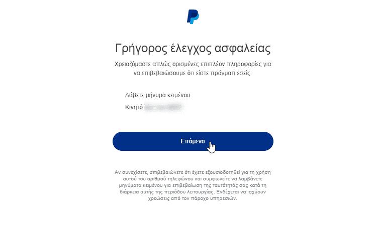 λογαριασμό-PayPal-6ββ