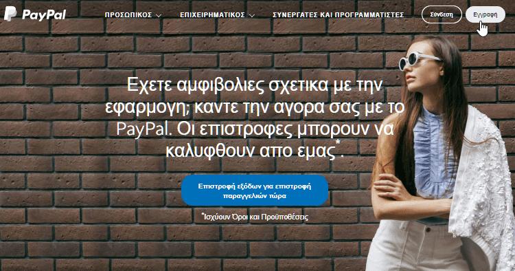 λογαριασμό Paypal 1αα