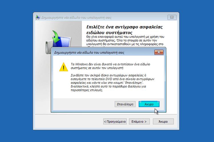 ξεκλείδωμα υπολογιστή με κωδικό 2μμμnnaAAαααα