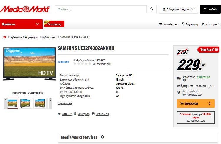 Αγορά τηλεόρασης 2λλλλ